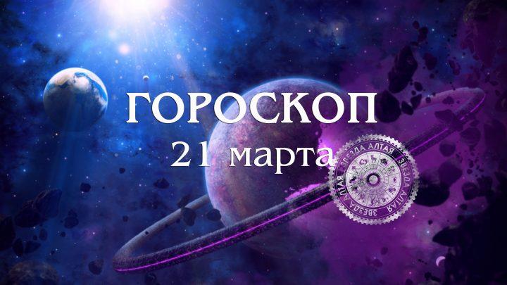 Тельцов ждет финансовая удача, а Водолеев  — эмоциональные бури. Гороскоп на 21 марта