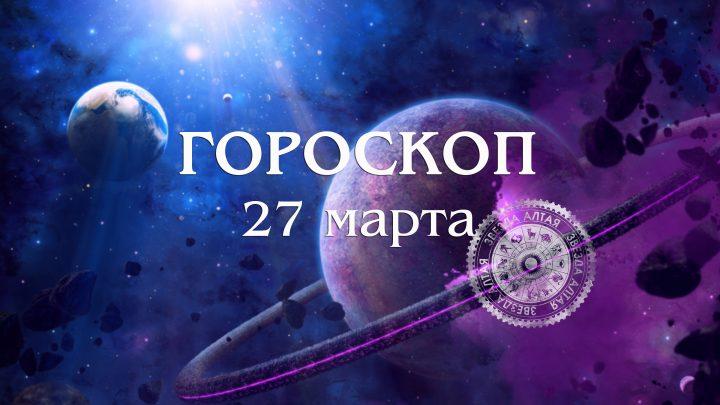 Раки будут доказывать свою правоту, а Девы — сомневаться. Гороскоп на 27 марта