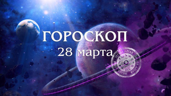 Козероги будут дерзкими, а Рыбы — неуверенными. Гороскоп на 28 марта.