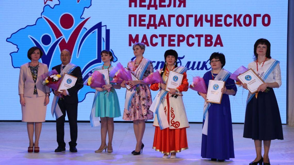 Победители Недели педагогического мастерства объявлены в Республике  Алтай