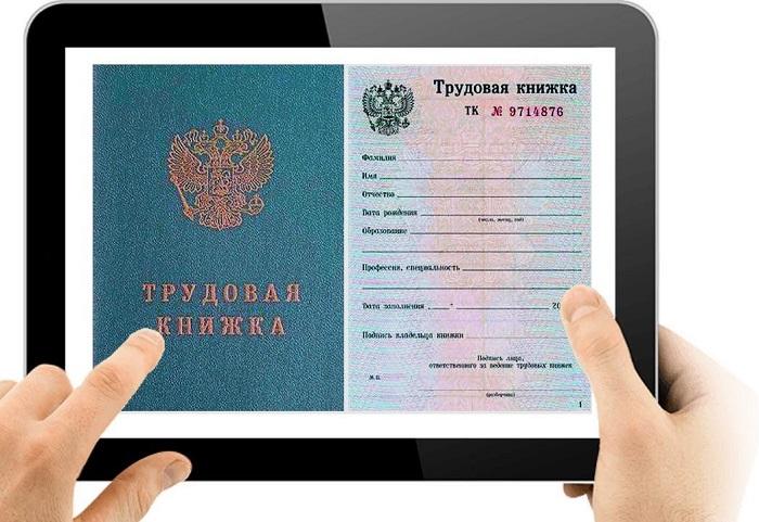 Трудовые книжки в России станут электронными