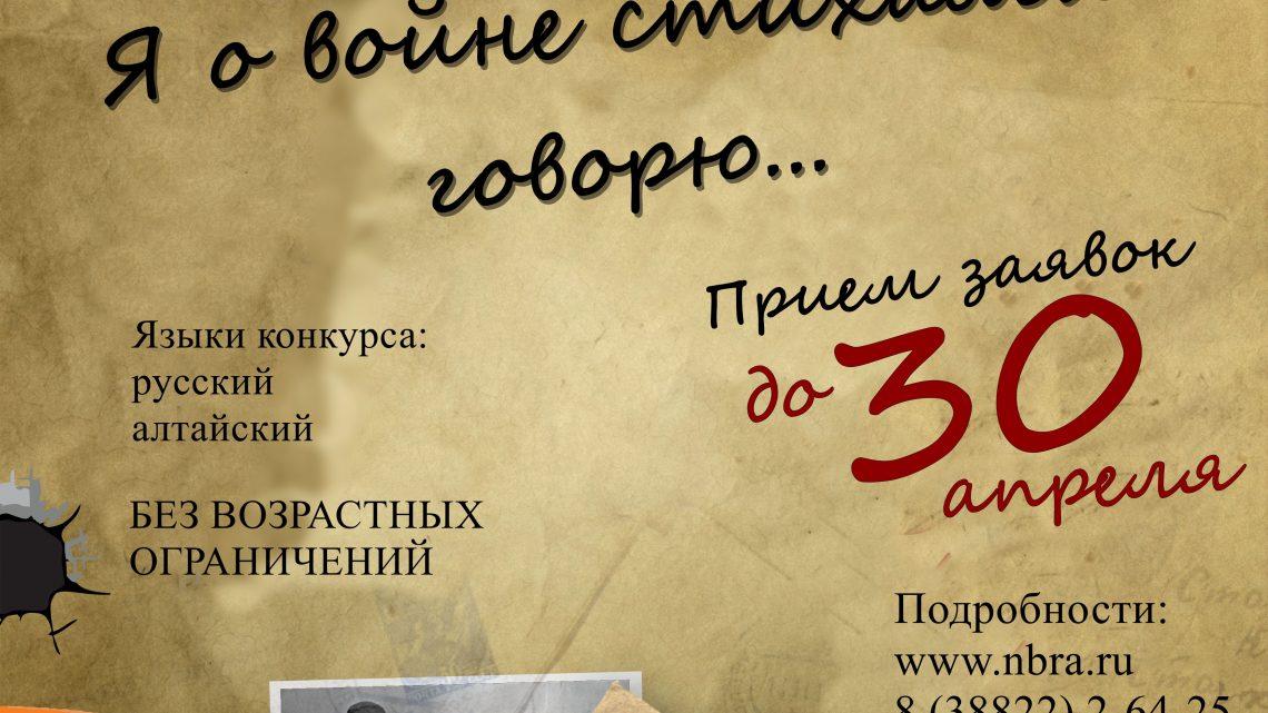 Национальная библиотека приглашает на конкурс стихов собственного сочинения