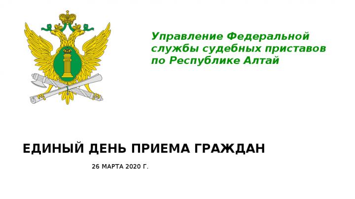 Единый день приема граждан пройдет в Управлении Федеральной службы судебных приставов