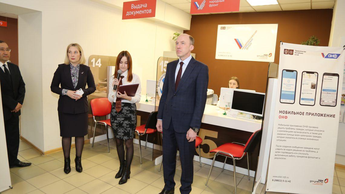 В Республике Алтай открыли первое в Сибири окно «ОНФ. Помощь»