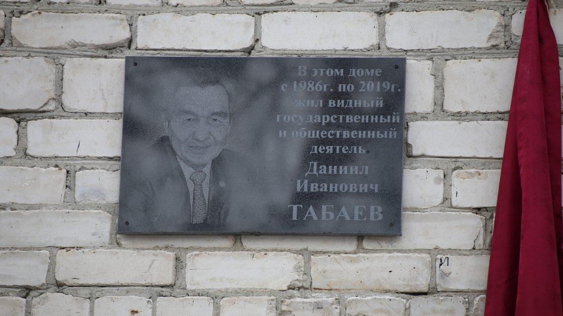 В Горно-Алтайске открыли мемориальную доску Даниилу Табаеву