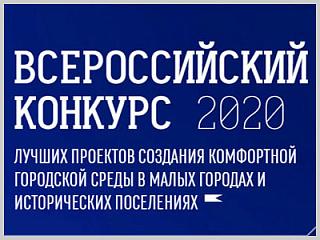 Горно-Алтайск участвует во Всероссийском конкурсе по благоустройству малых городов