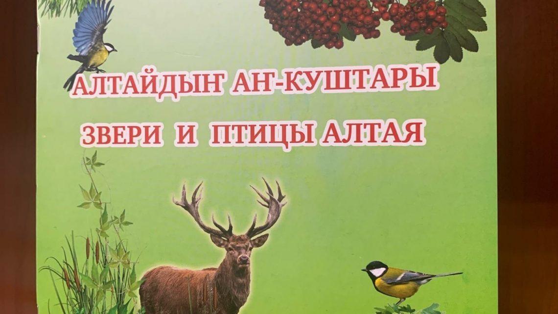 500 экземпляров книги «Звери и птицы Алтая» выпустил издательский дом «Алтын-Туу»