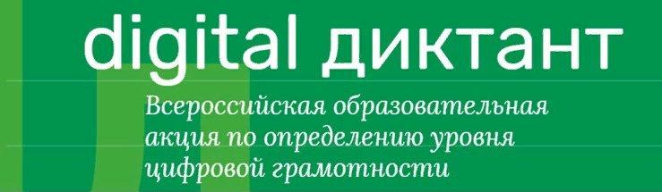 Жителей Республики Алтай приглашают поучаствовать во Всероссийской акции «Цифровой диктант»