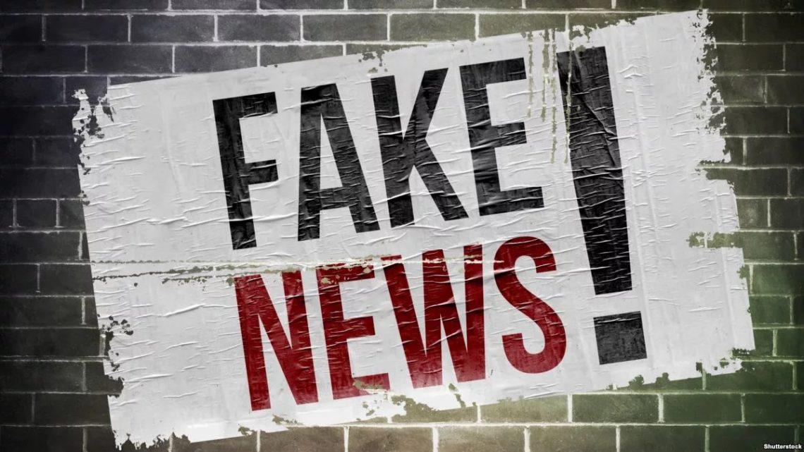 МВД призывает граждан не реагировать на фейковые новости и напоминает об ответственности за их распространение