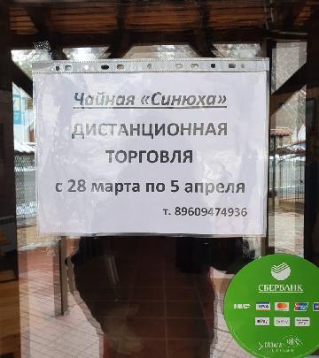 Предприятия общепита в Республике Алтай перешли на дистанционную работу