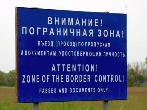 О пропуске лиц, транспортных средств, грузов, товаров и животных через государственную границу