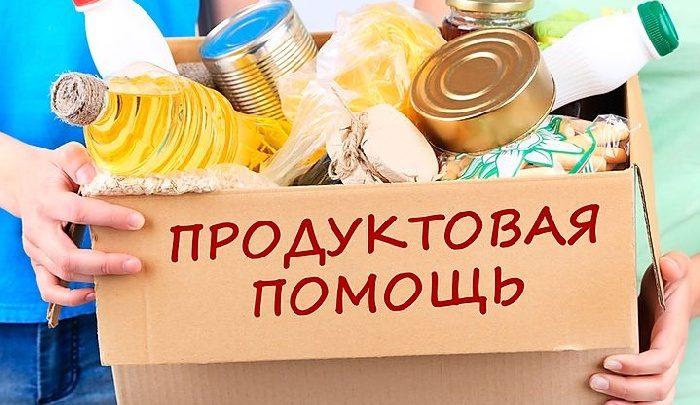 Для малообеспеченных многодетных семей республики соберут продуктовые наборы